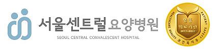 #서울센트럴요양병원, #요양병원홈페이지제작, #업체, #추천, #비용, #홈피사랑