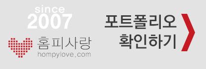 #구리한빛요양병원, #요양병원홈페이지제작, #업체, #추천, #비용, #홈피사랑